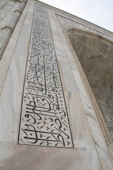 The entrance and inside has verses from the Quran, the writing is slightly larger at the top than the bottom so the text appears to be the same size.